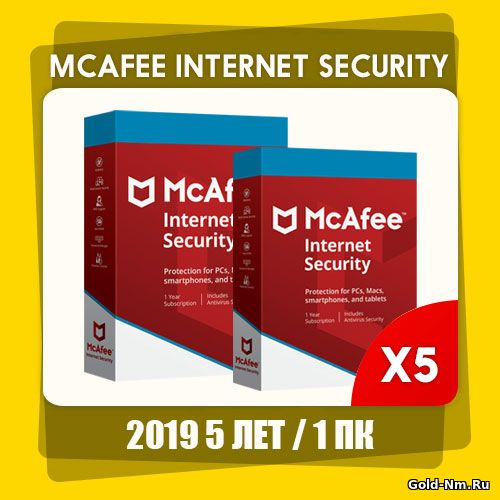 mcafee internet security ключик на 2015 год